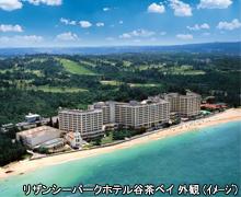 リザンシーパークホテル谷茶ベイイオンカード会員特別キャンペーン
