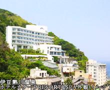 伊豆熱川温泉ホテルカターラRESORT&SPA